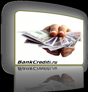 где лучше взять кредит потребительский форум